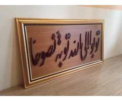 Produksi Seni Kayu Kaligrafi, Rak Bunga dan Souvernir - Hubungi Eko di 085325058368